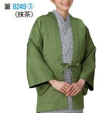 旅館用茶羽織【抹茶】(着物の羽織ではありません)ポリエステル素材なので楽々管理