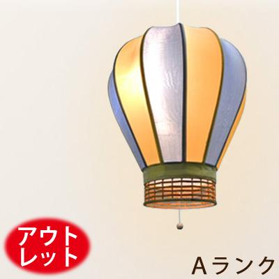 アウトレット 品質 Aランク 気球 ペンダントライト訳あり 難あり アウトレットセール(訳アリ 難アリ セール SALE)ペンダント ライト ランプ 照明 照明器具 天井照明 おしゃれ かわいい 和室リビング 寝室 和風