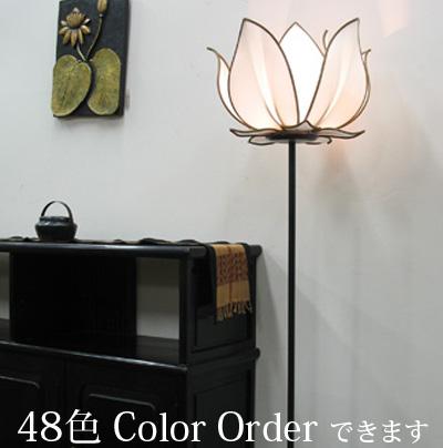 (ロータスフラワー L + アイアン L スタンドライト)フロアスタンド アジアン 照明 フロアスタンドライト フロアランプ フロアライト 間接照明 おしゃれ かわいい スタンド照明 リビング 寝室 照明器具 ライト led ロータス(蓮 花 フラワー)シノワズリ シノワ 中国 鉄 シルク