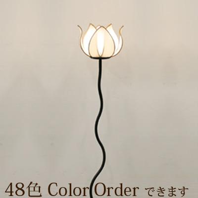 (ロータスフラワー S + くねくね スタンドライト)フロアスタンド アジアン 照明 フロアスタンドライト フロアランプ フロアライト 間接照明 おしゃれ かわいい スタンド照明 リビング 寝室 照明器具 ライト led ロータス(蓮 花 フラワー)シノワズリ シノワ 中国
