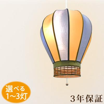 ペンダントライト 子供部屋 照明 気球 子ども部屋 子供部屋照明 led LED電球対応 天井照明 3灯 2灯 おしゃれ かわいい 天井 シーリング ペンダント ライト 6畳 8畳 天井照明器具 ナチュラル ポップ レトロ 明るい 間接照明 子供 子ども こども バルーン