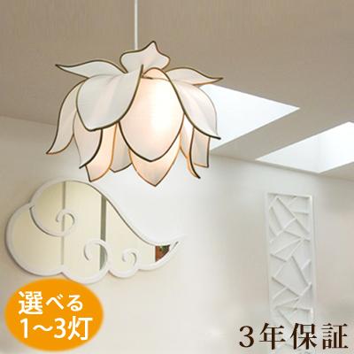 (フラワー3枚葉M ペンダントライト)アジアン 照明 天井照明 3灯 2灯 ペンダント ライト リビング ダイニング 明るい 照明器具 シーリング おしゃれ かわいい ロータス(蓮 フラワー 花)led電球対応(led)ベトナム(アジア 和風 和 和室 モダン 北欧 洋室)天井 ランプ(6畳 8畳)