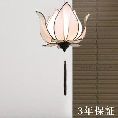 (ロータスフラワーL ペンダントライト)アジアン 照明 ペンダント ライト 和室 和風 天井照明 照明器具 ロータス(蓮 花 フラワー)おしゃれ かわいい 間接照明 寝室 LED電球対応(led)モダン(シノワ シノワズリ 和 アジア)和風照明器具 和室照明 ペンダント照明 シーリング