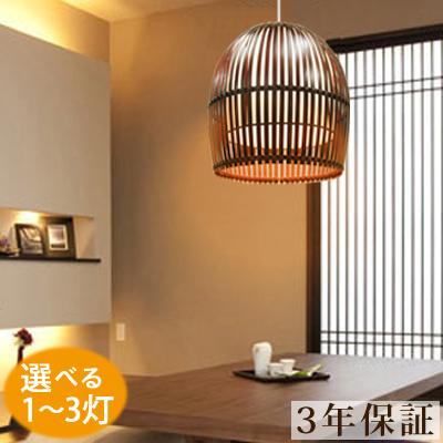 (バンブー 鳥かご ペンダントライト)アジアン 照明 和風(アジア 和室 和モダン 和)天井照明 2灯 3灯ペンダント ライト ランプ (和風照明器具 和風ペンダントライト 和風ランプ 和室照明)おしゃれ かわいい シーリング led 間接照明 寝室 照明器具 サロン バリ バンブー製 吊
