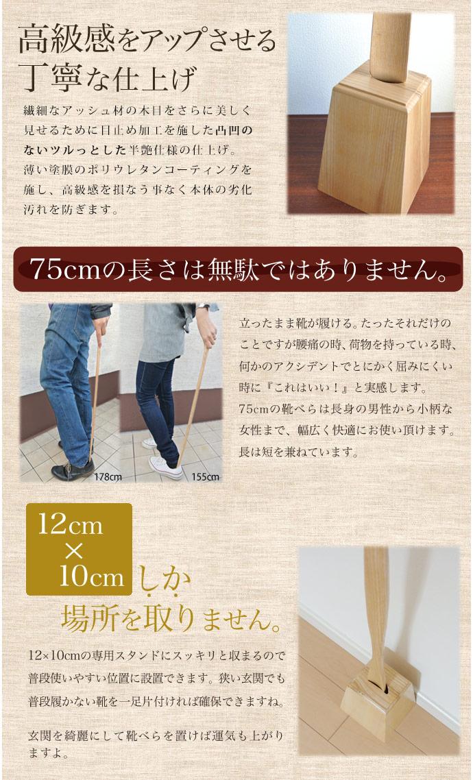 (白木)靴べら ロング スタンド 靴べら 木製 スタンド付き 靴べらロングなので立ったまま靴が履けます。高級なタモ(アッシュ タモ材) 天然木を使用してるのでお洒落(おしゃれ)なロング靴べら(くつべら 靴ベラ)シンプルで自立します。新築祝い 父の日 お祝い