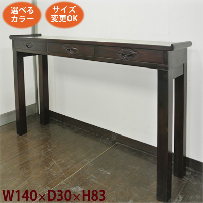 Astounding W 140 X D 30 X H 83 Asian Furniture Console Table Console Table Very Much Pure And The Chinese Furniture Entrance Order Furniture Pdpeps Interior Chair Design Pdpepsorg