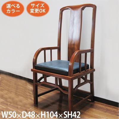 ダイニングチェア アジアン アジアン家具 チェア(ハイバック 肘掛付き クッション付 W50 D48 H104 SH42)木製(無垢 天然木)椅子(イス ハイバックチェア いす)中国家具(李朝家具 ベトナム家具)中華(チャイナ 明 シノワ シノワズリ 和 和風)インテリア おしゃれ