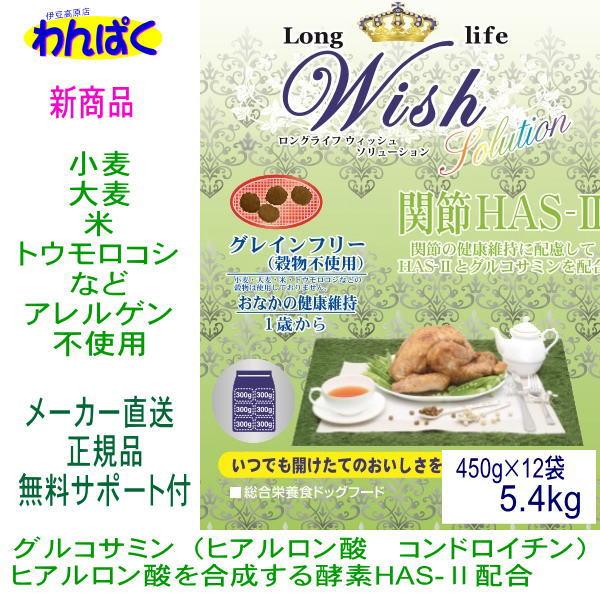 Wish ウィッシュ HAS-2 ソリューション5.4kg ドッグフード 【ラッキーシール対応】