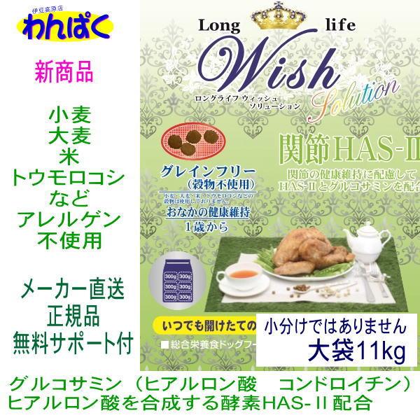 Wish ウィッシュ HAS-2 ソリューション11kg 1歳犬~ ロングライフペットフード ドッグフード 穀物不使用 犬ご飯 ドックフード わんぱく