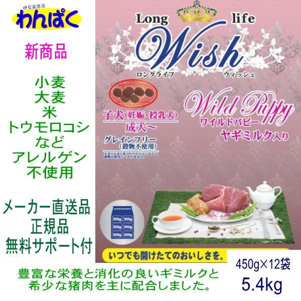 Wish ウィッシュ ワイルドパピー 5.4kg 猪肉 ドックフード 【ラッキーシール対応】