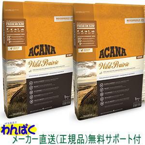 【クーポン有】 アカナ ワイルドプレイリーキャット 猫 1.8kg×2 キャットフード 安全 無添加 食物アレルギー 皮膚 痒み予防 送料無 ドライフード お試し AS80