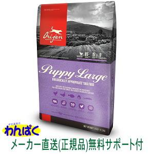 【クーポン有】 オリジン 犬 パピーラージ 11.3kg 中粒 ドッグフード 無添加 アレルギー ドライフード アカナ 正規品 送料無 大袋 お試し  AS120
