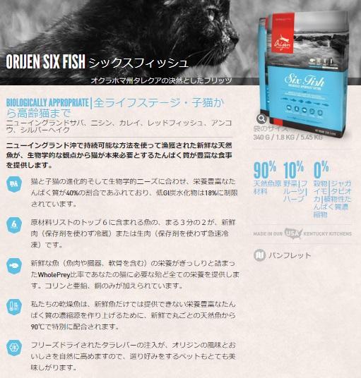 オリジン 6フィッシュキャット 340g お魚 キャットフード 成猫 肥満猫 シニア猫 正規品メール便 【ラッキーシール対応】