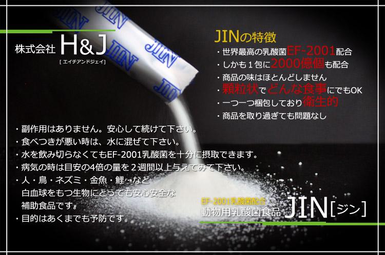 乳酸菌 JIN ジン 450g Premium H&J・I・N動物用 食品 ペット用 ドッグ用 ドック 犬用 キャット 猫用 食品 送料無【ラッキーシール対応】