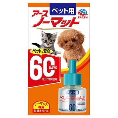 ペット用 虫除け アースノーマット取替ボトル クーポン有 一部予約 ノーマット60 トレンド 他お試しフードサンプル有 ALE ネコ 取替えボトル犬