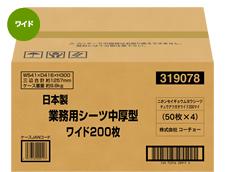【クーポン有】 日本製 業務用中厚型シーツ ワイド200枚 コーチョー  お試し  A140-13