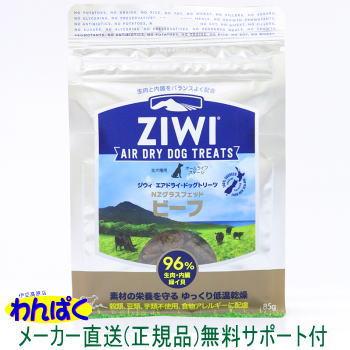 安心と信頼 薄造りで食べやすいチップ型 ZIWI ニュージーランド産 こだわりフード 安全健康 クーポン有 ジウィピーク 犬用 トリーツ NZグラスフェッド ビーフ 85g エアドライフード 穀物不使用 無添加 安全 AME メール便 ドッグフード 痒み 皮膚 ZiwiPeak バーゲンセール 他お試しフードサンプル有 アレルギー