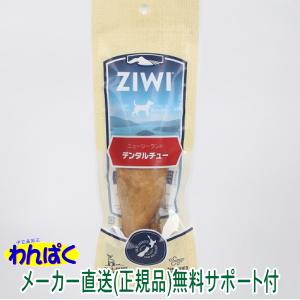 薄造りで食べやすいチップ型 ZIWI ニュージーランド産 こだわりフード 安全健康 クーポン有 激安通販 Ziwi ジウィピーク 送料無料 新品 犬用 オーラルヘルスケア デンタルチュー 鹿のひづめ4571529920019 無添加 メール便 ZiwiPeak 皮膚 安全 アレルギー AM0 他お試しフードサンプル有 穀物不使用 痒み わんぱく送料無