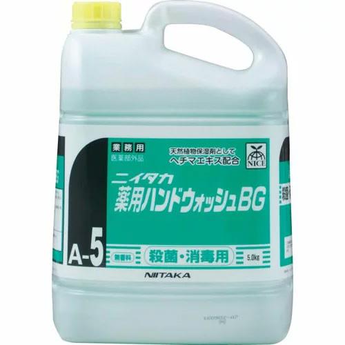 ウイルス対策の手洗いに 逆性石けん配合の高殺菌力タイプの薬用ハンドウォッシュ 逆性石けん配合 5kg 安心の実績 出群 高価 買取 強化中 薬用ハンドウォッシュBG