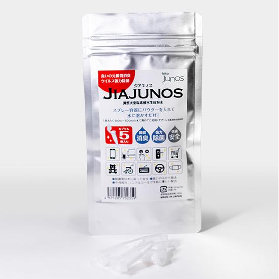 スプレー容器などにパウダーを入れて 開催中 水に溶かすだけ 除菌 正規品スーパーSALE×店内全品キャンペーン カプセル5個入り 消臭に効果を発揮する新しい衛生商品です ジアユノス