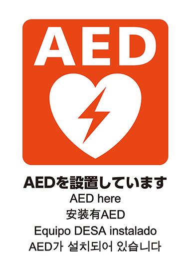 AEDはここにあります 新品■送料無料■ 命を救うAEDの場所がすぐにわかる目印 五カ国語対応 AEDシール 《週末限定タイムセール》 A4 JIS規格準拠 日本AED財団監修 ステッカー 両面