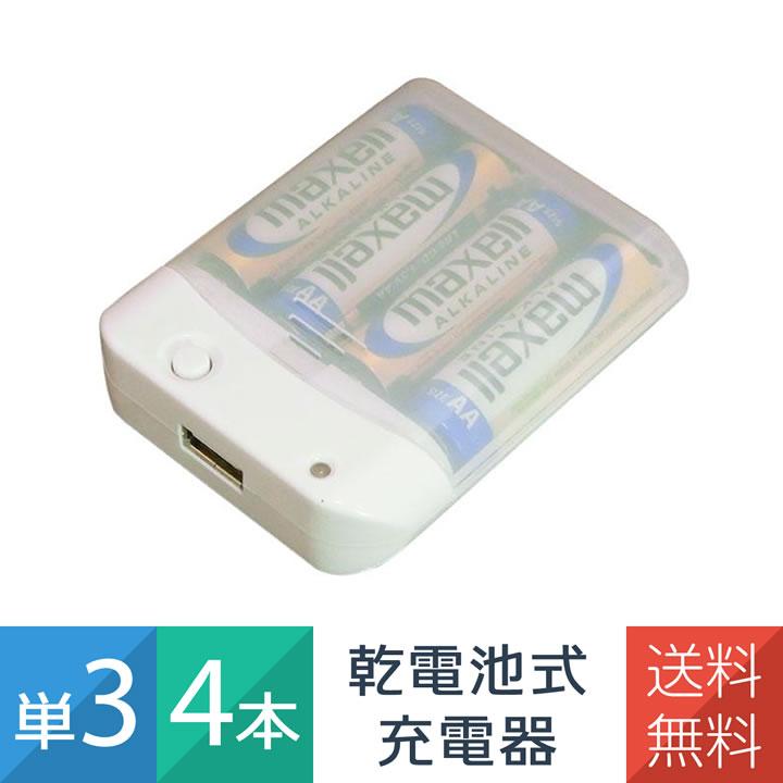 乾電池 式 充電 器