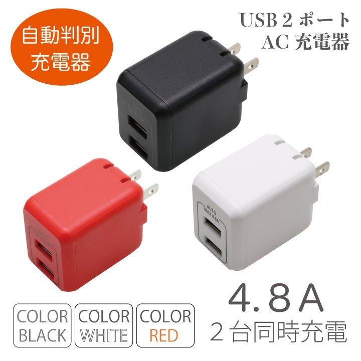 AC充電器 最適充電 ついに再販開始 スマートフォン iphone アイフォン 2台同時 自動判別 急速 市販 最大出力4.8A 高速 充電 USB2ポート