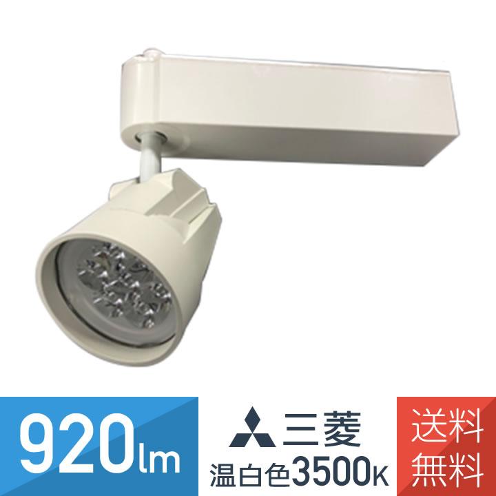 専門店 MITSUBISHI LED 上等 スポットライト ライティングレール 工事不要 三菱 ダクトレール用 4000時間 温白色 14.5W LEDスポットライト 920lm 3500K