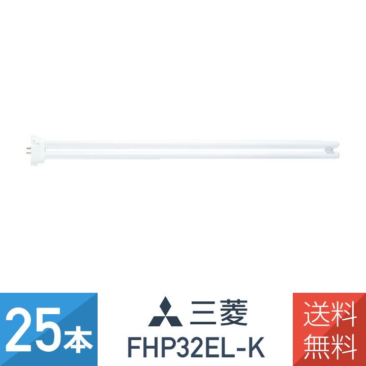 【25本セット】三菱 FHP32EL-K 電球色 コンパクト形蛍光ランプ 32形