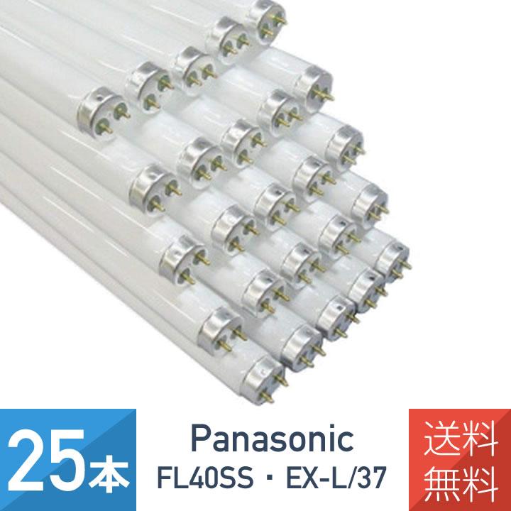 【25本セット】 パナソニック FL40SS・EX-L/37 電球色 直管・スタータ形蛍光灯 40形