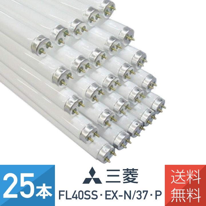 【25本セット】三菱 FL40SS・EX-N/37・P 昼白色 飛散防止膜付 直管・スタータ形蛍光灯 40形