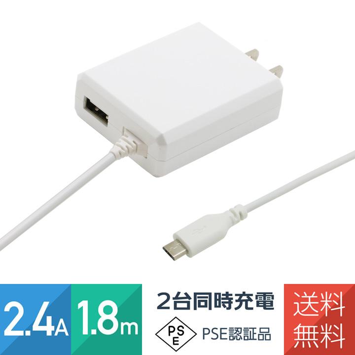 スマホ 充電器 複数 アンドロイド ac充電器 ACアダプター 充電 usb acアダプター コンセント マイクロUSB microUSB 携帯 持ち運び コンパクト スマホ タブレット 充電器 2台同時充電 急速 2.4A 1.8mコード+USB 1ポート PSE認証品