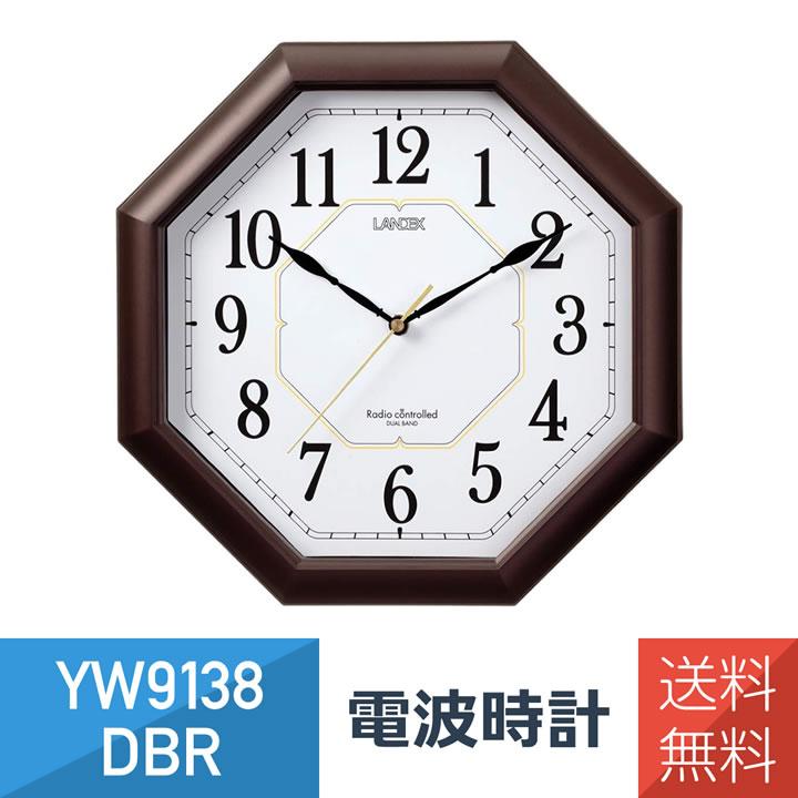 掛け時計 アナログ表示 LANDEX ランデックス 壁掛け時計 電波時計 ハイパーエイト 夜間秒針停止 YW9138DBR