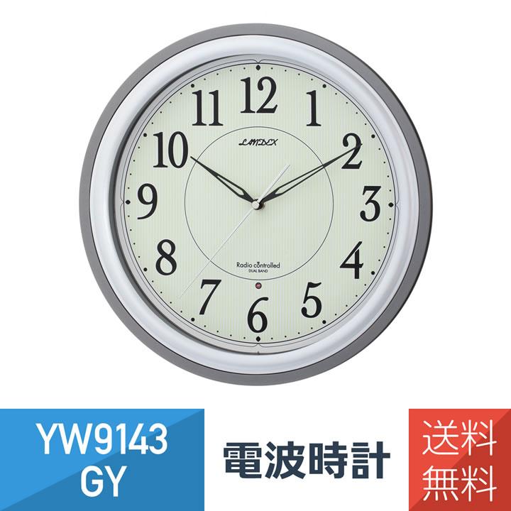 初売り 掛け時計 アナログ表示 登場大人気アイテム LANDEX ランデックス 壁掛け時計 蓄光文字盤 ルナセーブ 夜間秒針停止 YW9143GY 電波時計