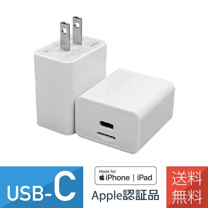 iPhoneを充電しながら自動でバックアップ iPhoneのデータをマイクロSDカードに保存できるUSB急速充電器 公式通販 毎日激安特売で 営業中です USB-Cモデル iPower-UC MFI認証品