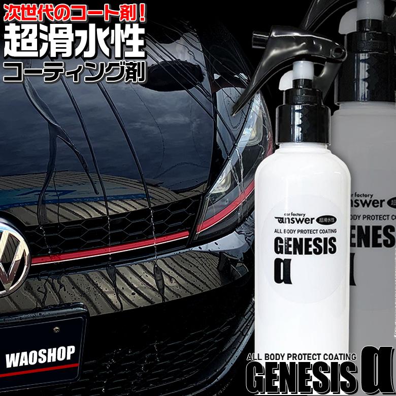 GENESIS α  超滑水性プロテクトコーティング剤