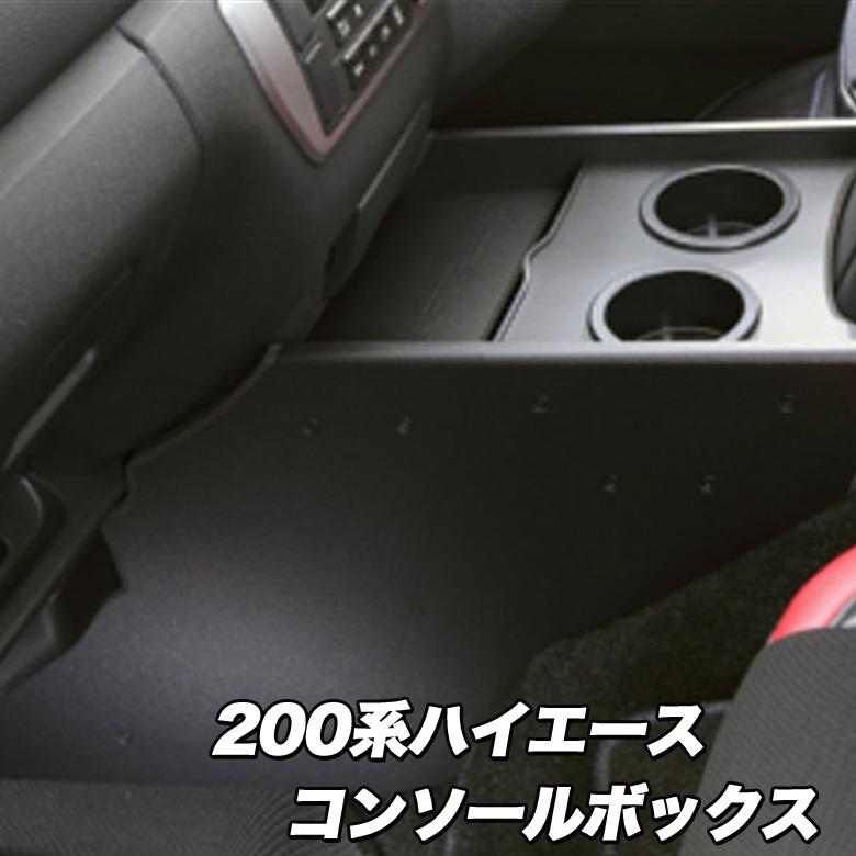 フロントコンソールボックス Ver1| 200系ハイエース 200系 ハイエース アームレスト ハイエース専用コンソール S-GL SGL スーパーGL ハイエースアームレスト コンソールボックス 車内収納 レジアスエース 専用 スマホホルダー ドリンクホルダー