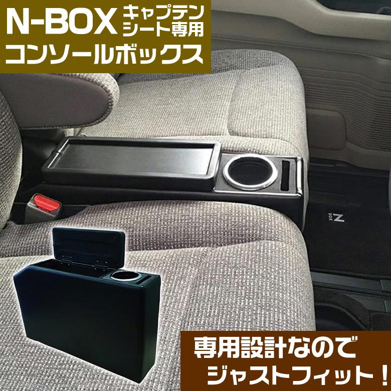 N-BOXキャプテンシート専用コンソールNBC-1 ブラック | N-BOX 2017年9月以降 JF3/JF4 キャプテンシート専用(ベンチシート除く) 車種別専用 コンソールボックス NBC-1
