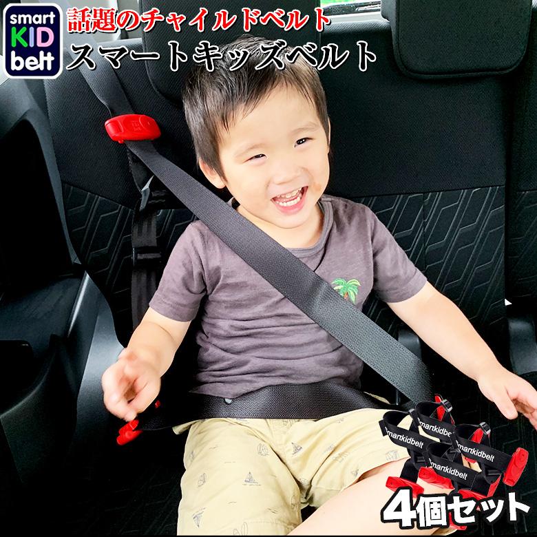 B3033 スマートキッズベルト 4本セット | キッズベルト 子ども ベルト 子供用 簡易型 シートベルト 正規 軽量 チャイルドシート 安全 メテオAPAC 子ども用 携帯型 持ち運び 簡易 正規品 タクシー 旅行 軽量 安心 人気