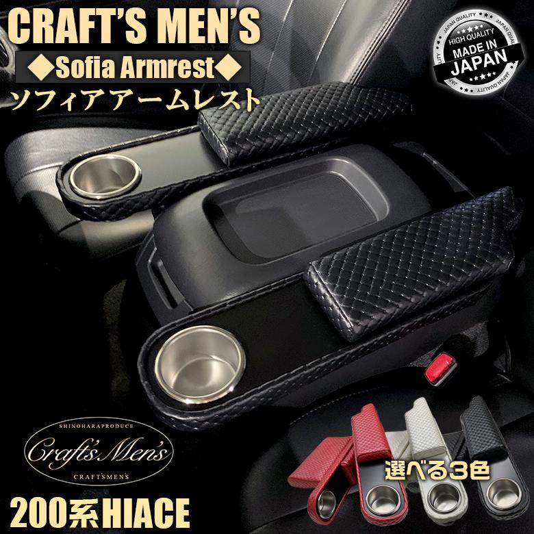 白 ホワイト 黒 ブラック 赤 レッド ピンク カップホルダー コンソール 高級感 格好良い オシャレ 内装 パーツ ハイエース200系 200系ハイエース アクセサリー 200系 ハイエース専用 情熱セール ドレスアップ 日本製 C01518 アームレスト スーパーGL 肘置き 2個セット 2個 CraftsMens ハイエースアームレスト ハイエース 車 ドリンクホルダー アームレスト200系 今ダケ送料無料