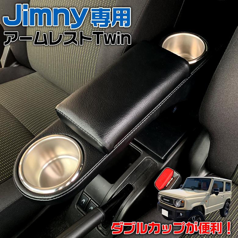 【エントリーでポイント最大35倍】 日本製 ジムニー専用 アームレスト ブラックレザー | ジムニー シエラ ジムニーシエラ カップホルダー ドリンクホルダー JB64 JB74 JB64W JB74W jimny JB64Wジムニー JB74Wジムニー ジムニーアームレスト 2個入り