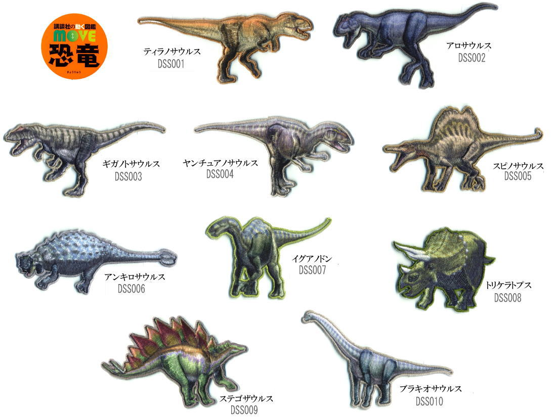 NEW 動く図鑑MOVE 全商品オープニング価格 ティラノサウルス アロサウルス ギガノトサウルス ヤンチュアノサウルススピノサウルス アンキロサウルス 与え イグアノドン ワッペン ブラキオサウルス アイロン接着 シール トリケラトプスステゴザウルス 両用タイプ