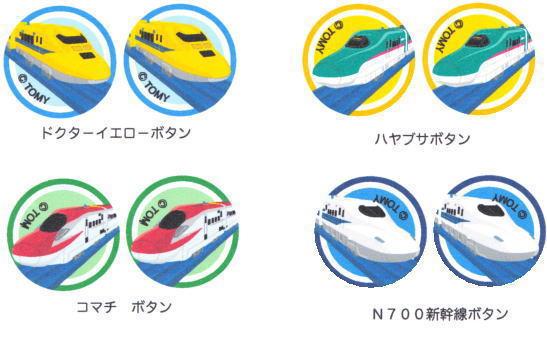 プラレール ドクターイエロー・ハヤブサ・コマチ・N700系新幹線 ボタン クラフトパーツ