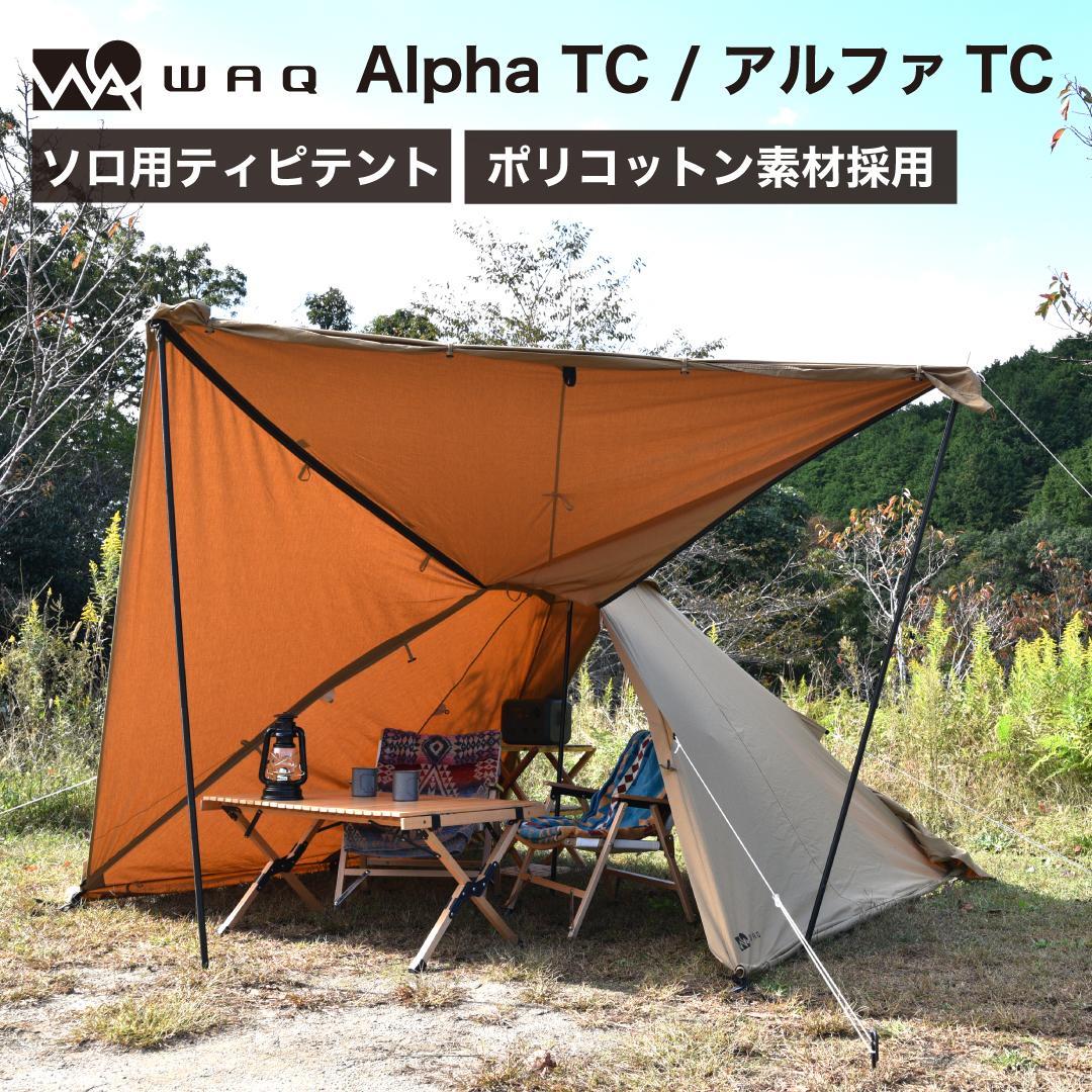 ティピテント ソロテント ソロ用テント オンライン限定商品 ワンポールテント \エントリーでポイント10倍 WAQ 1年保証 新品 送料無料 シェルター Alpha アルファ waq-tct1 TC