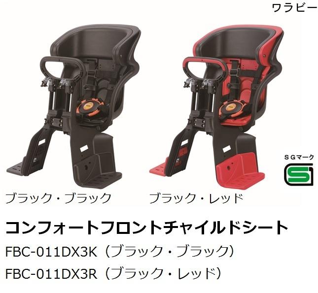コンフォートフロントチャイルドシート子供用 チャイルドシート 自転車