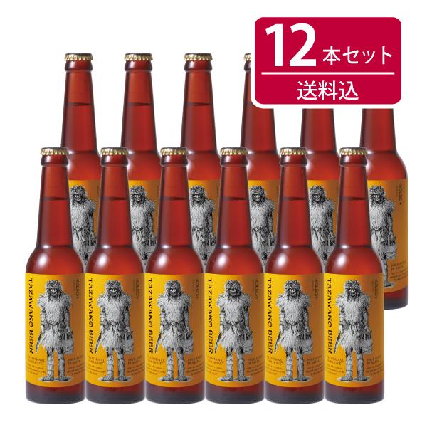 ワールド 毎週更新 ビア アワード2013部門世界一 ■なまはげラベルの世界一受賞ビール■ケルシュ12本セット-田沢湖ビール 父の日 地ビール 実物 お歳暮 お中元 ギフト