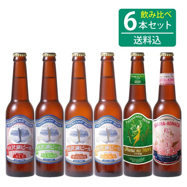 ■田沢湖ビール6種類飲み比べ6本セット=秋田のクラフトビール=【ギフト】【お中元】【お歳暮】【地ビール】【通販】