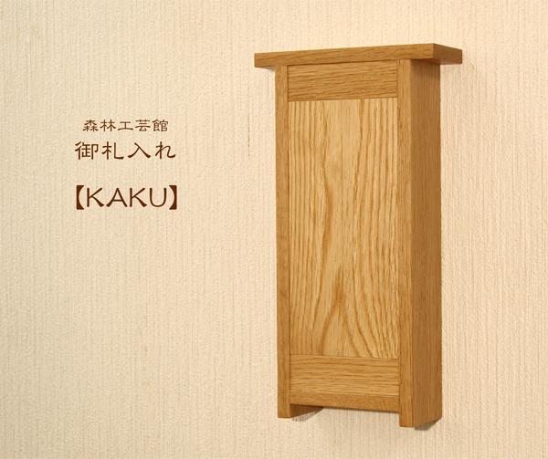 【森林工芸館】御札入れ【KAKU】ナラ【受注生産品 納期2ヶ月】 御札立て、モダン神棚、壁掛け神棚