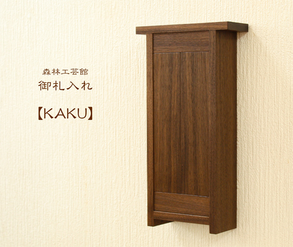 【森林工芸館】御札入れ【KAKU】ウォールナット  御札立て、モダン神棚、壁掛け神棚