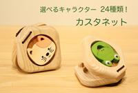 受賞店 木で作られたカスタネットは 軽くて響のよい音が出ます かわいいキャラクターが大人気 新作 人気 森林工芸館 カスタネット 全24種類 選べるキャラクター 木製カスタネット 木のおもちゃ